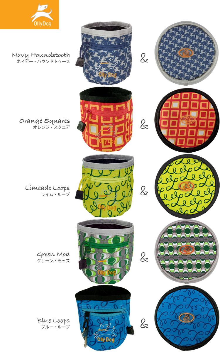 OllyDog オリードッグ トリートバッグプラス & オリーフリンガー セット各柄とサイズ