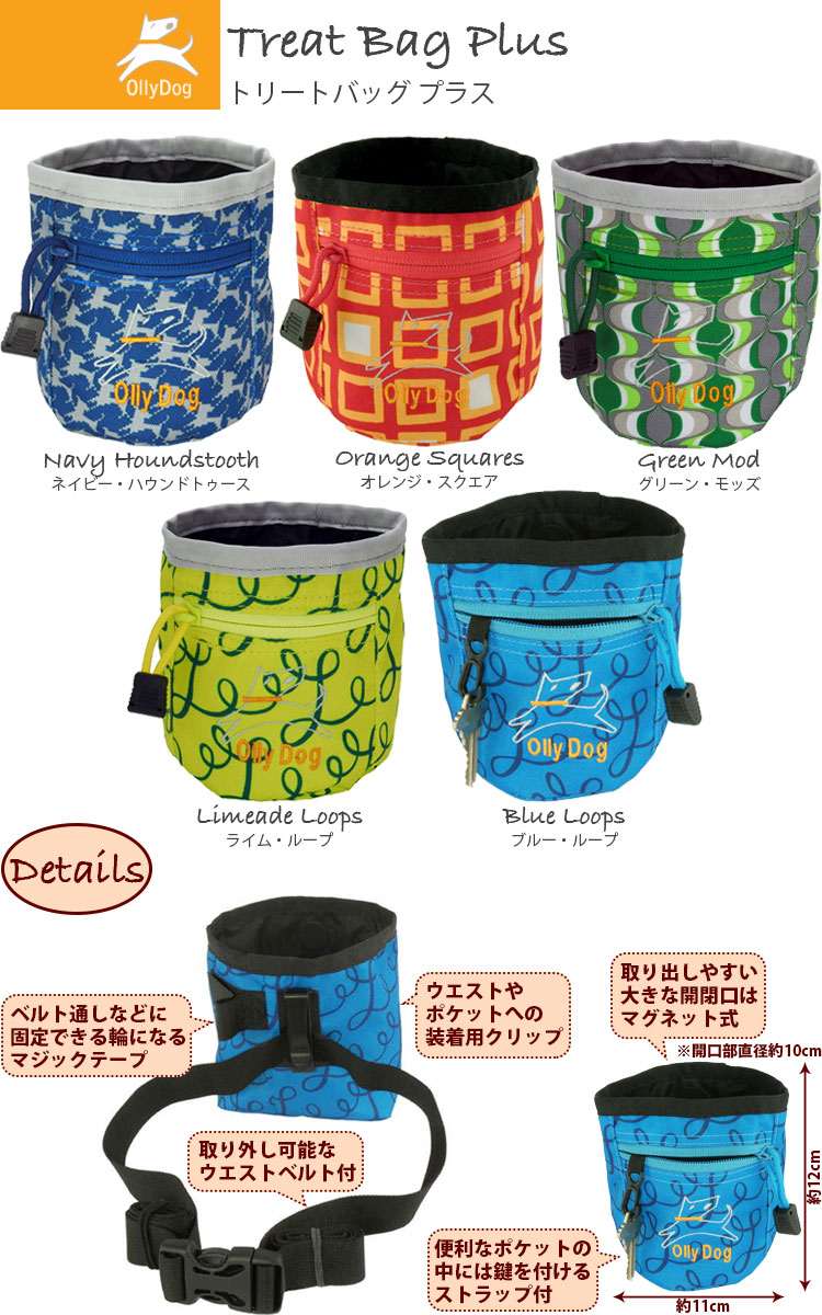 OllyDog オリードッグ Treat Bag Plus トリートバッグプラス各柄とサイズ