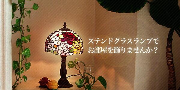 ステンドグラスランプでお部屋を飾りませんか?