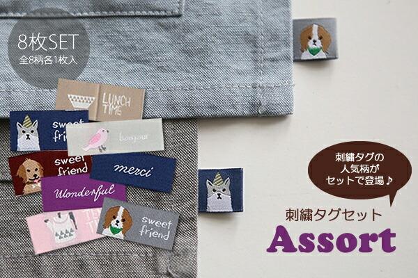 刺繍タグセットムービー2