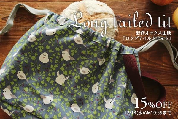 新作オックス生地「Long tailed tit」発売!期間限定15%OFF