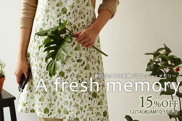 新作コットン生地「A fresh memory」2種発売!15%OFF!