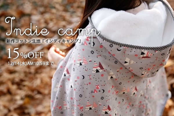 新作コットン生地「Indie camp」発売!期間限定15%OFF!