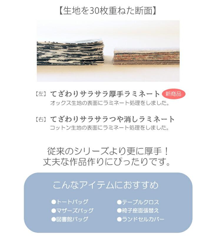 厚手ラミ紹介2