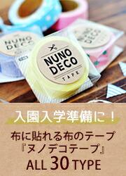 ヌノデコテープ