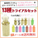 High-quality マジカルグリッター with round hologram Cute jars filled with Visser ♪ gel nail nail