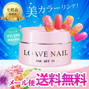Color gels 'beauty' color! Gernal LOAVE NAIL popular read Mo also loved! Gentle nails cosmetics ★, color and ease of handling 'lift and hard to soak off type (color 1 / 5) gel nail nail