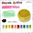 マジカルグリッター metallic colors! Ultra fine particle size 100 μm from a smooth finish! Gel nails or acrylic mixed with OK! Glitter powder LOAVE NAIL