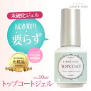 "Green label 'トップコートジェル' gel nail LOAVENAIL mirror finish is shiny! Keep the ""Thuja can be"" long term! Uncured gel wipe off no ノンワイプ type top coat nail nail"