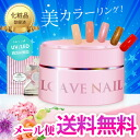 Color gels 'beauty' color! Gernal LOAVE NAIL popular read Mo also loved! Gentle nails cosmetics ★, color and ease of handling 'lift and hard to soak off type (color 4 / 5) gel nail nail