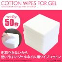 Wipe off non-hardening gel; for the cleaning of off and the tool of 用 wipe cotton LOAVE NAIL/ ローヴネイルジェルネイルジェル!