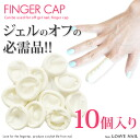 Useful! Finger Cap 10 pieces with LOAVE NAIL / ローヴネイル can be used off of the nail