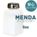 MENDA 메탈 헤드 락 형 펌프 디스펜서 6oz (メンダ) 나 리스트 검정에 최적! 젤 네일 용품