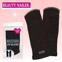 UV glove (CUT-1) beauty Naylor (BEAUTYNAILER)