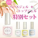 [Home delivery service] special bath gel + 3 from top gel 1 book set LOAVENAIL gel nail supplies! In the set deals!