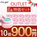 [Translation and B products, color gels 10 colors from the set color gels & gel 10 at 900 yen! irogel nails
