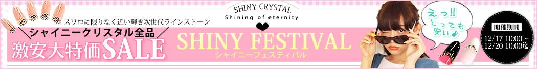 SHINY FESTIVAL