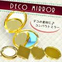 골드 콤팩트 거울! 수 지 공예에도! 세계에서 하나뿐인 오리지널 거울을 만들었을 것입니다 ♪