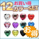 Advantageous ☆ trial color set! Heart stone