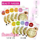 Click on the air like comfort fasafasa on lashes set 3 enter BEAUTY NAILER (ビューティーネイラー)