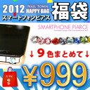 Super gorgeous! Smart phone pierced the «9 colour set» of the grab bag! Profit was 999 yen (tax included)