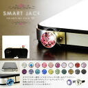 Their color Smartphone with キラキラデコレーション! SWAROVSKI use! Smart Jack ☆ Jack Pierce earrings smart phone headset jack