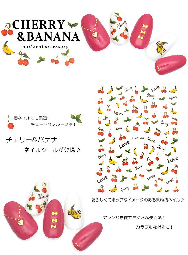 チェリーバナナネイルシール [U+CL06] フルーツ さくらんぼ LOVE ネイルシール ステッカー ネイルアート ジェルネイル