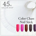 Nail color chart stick clear about 45 books on [translation and product, gel nail art sample!