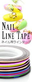 ネイルラインテープ