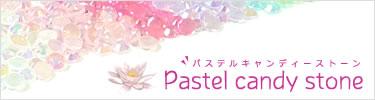 パステルキャンディーストーン