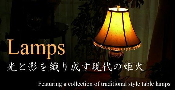ランプ 輸入ランプ ライト テーブルランプ 照明 テーブルライト アメリカランプ アンティーク