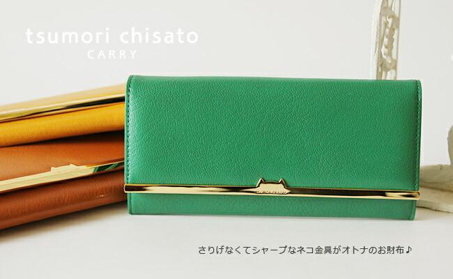 全モデル:財布 ツモリチサト-item.rakuten.co.jp