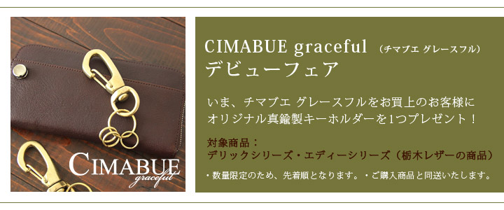CIMABUE graceful�ʥ��ޥ֥� ���졼���ե�˥ǥӥ塼�ץ쥼��ȳ�����