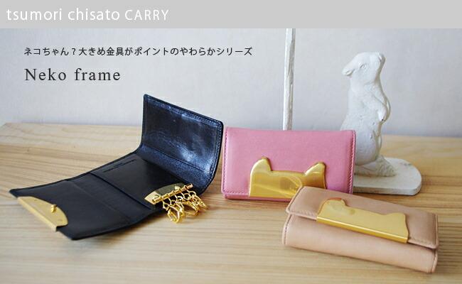 tsumori chisato CARRY(ツモリチサト キャリー)/ネコフレーム キーケース