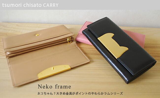 tsumori chisato CARRY(ツモリチサト キャリー)/ネコフレーム 長財布
