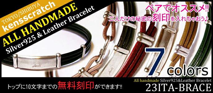 完全ハンドメイドのシルバー925&レザーブレス☆7colors!