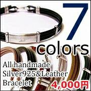 完全ハンドメイドのシルバー925&レザーブレス☆8colors!