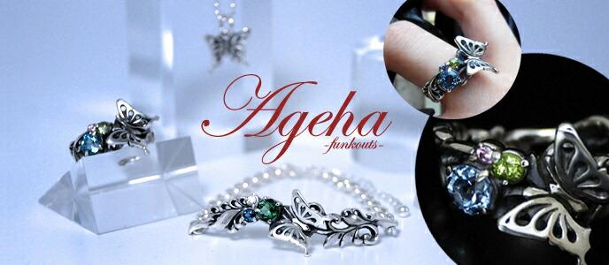 3つの宝石が選べる、Agehaのリング