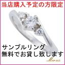 약혼 반지는 「 メルス/샘플 링 무료 대 여 」