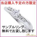 약혼 반지는 「 プレティオース/샘플 링 무료 대 여 」