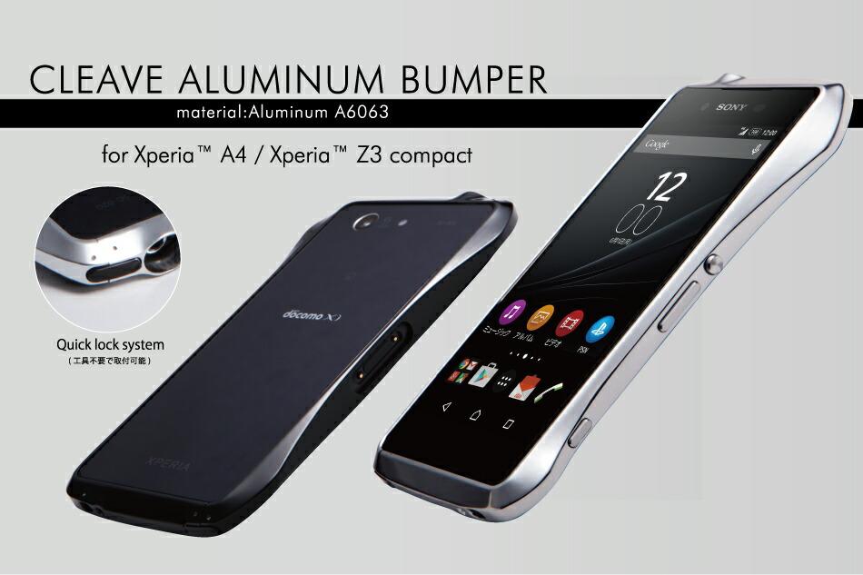XperiaA4アルミバンパー