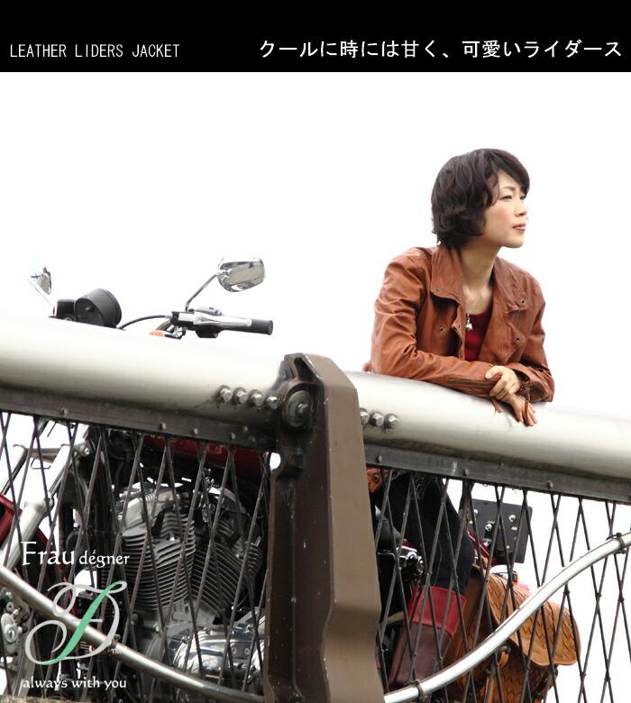 【DEGNER/デグナー】シープライダースジャケット/レディースジャケット/気回しがきくライダース