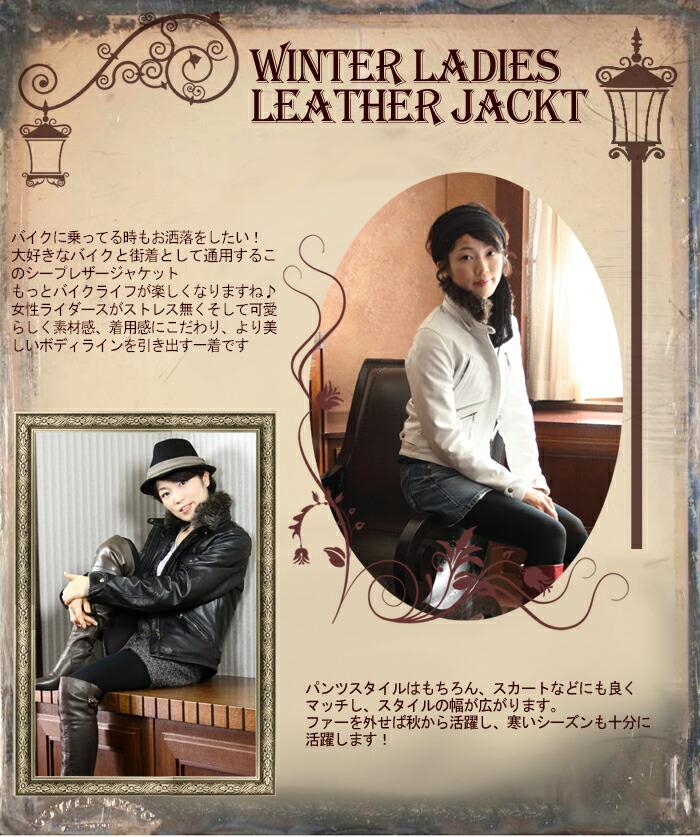 【DEGNER/デグナー】ウィンターレディースレザージャケット/ファー付きレザージャケット/