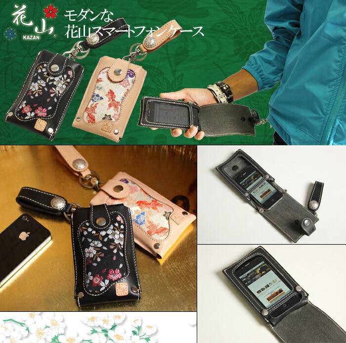 花山レザースマートフォン/スマホケース。iPhone・Xperia・GALAXYなど色々な機種に対応(汎用ケースになりますのでサイズをご確認下さいませ)