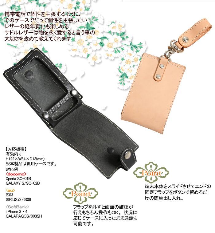 携帯電話で個性を主張するように、そのケースでだって個性を主張したい!レザーの経年変化も楽しめるサドルレザーは物を永く愛すると言う事の大切さを改めて教えてくれます。【対応機種】 有効内寸 H122×W64×D13(mm) ※本製品は汎用ケースです。 対応例 <docomo> Xperia SO-01B GALAXY S/SC-02B <au> IS03 SIRIUSα/IS06 <SoftBank> i Phone 3・4 GALAPAGOS/003SH