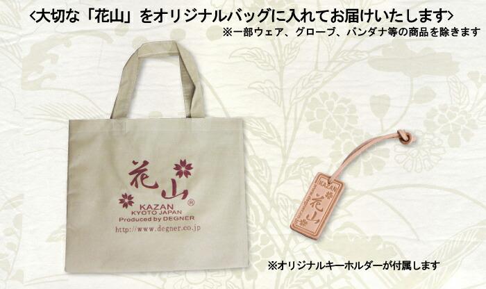 花山オリジナルバッグでお届けいたします。