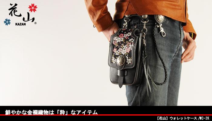 【花山/かざん】粋にこだわるウォレットケース