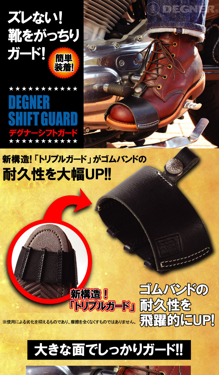 【DEGNER/デグナー】靴をがっちり!ズレない!本革シフトガード/G-4