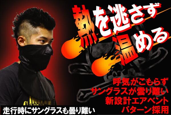 【デグナー/DEGNER】レザーフェイスマスク/熱を逃がさず温める!
