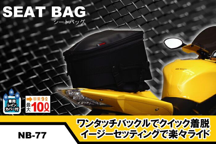 【デグナー/DEGNER】容量が拡張出来る便利なシートバッグ